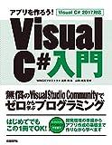 アプリを作ろう! Visual C#入門 Visual C# 2017対応 マイクロソフト関連書