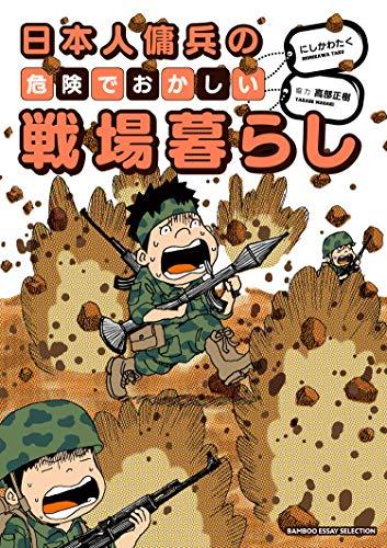 日本人傭兵の危険でおかしい戦場暮らし (バンブーコミックス エッセイセレクション)