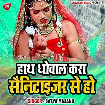 Hath Dhowal Kara Sanitizer Se Gaura Ho (Bhojpuri)