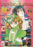 Gothic & Lolita Bible Vol 20 (in Japanese)