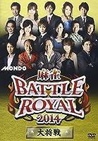 麻雀BATTLE ROYAL 2014 大将戦 [DVD]