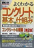 図解入門よくわかるコンクリートの基本と仕組み[第2版] (How‐nual visual Guide Book)