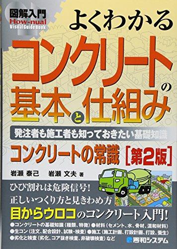 図解入門よくわかるコンクリートの基本と仕組み[第2版] (How‐nual visual Guide Book)の詳細を見る