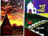 Combo Of Payari ani Parmeshwar & Devachiye Dwari