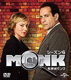 名探偵モンク シーズン 6 バリューパック[DVD]