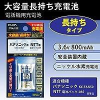 ELPA [電話子機用] 大容量長持ち充電池 TSA-122 【まとめ買い3セット】