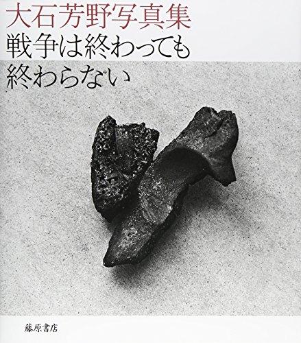 戦争は終わっても終わらない 大石芳野写真集の詳細を見る