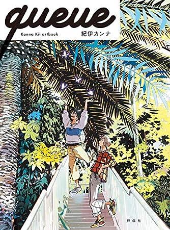 queue -Kanna Kii artbook- (単行本)