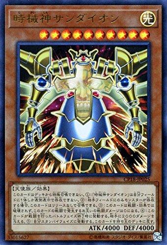 時械神サンダイオン ウルトラレア 遊戯王 コレクターズパック2018 cp18-jp025