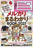 【厚さ測定定規付き】メルカリまるわかりBOOK 2021 (扶桑社ムック)