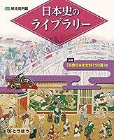 歴史資料館 日本史のライブラリー