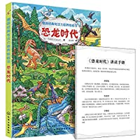 German classic concentration training board book. The age of the dinosaurs(Chinese Edition)