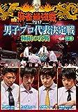 麻雀最強戦2017 男子プロ代表決定戦 極限の攻戦 中巻[DVD]