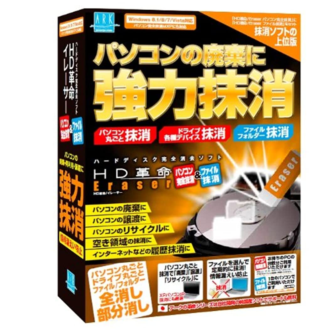 リングレット腹痛怖いHD革命/Eraser パソコン完全抹消&ファイル抹消 通常版