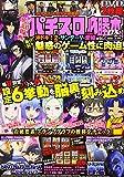 パチスロ必勝本DX 2020年 03 月号 [雑誌]
