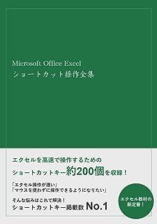 マイクロソフトオフィスエクセル ショートカット操作全集