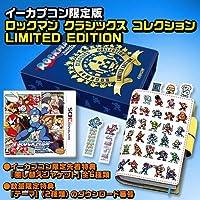 【イーカプコン限定】ロックマン クラシックス コレクション LIMITED EDITION(3DS)