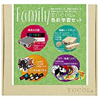 Family TOCOL 色彩学習セット