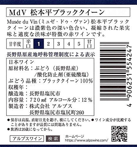 アルプスミュゼドゥヴァン松本平ブラッククイーン[赤ワインフルボディ日本720ml]