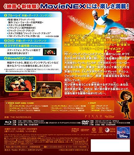 ウォルト・ディズニー・ピクチャーズ/ピクサー・アニメーション・スタジオ『Mr.インクレディブル』