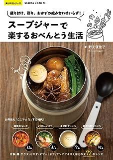 スープジャーで楽するおべんとう生活 (サクラムック 楽ライフシリーズ)
