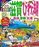 まっぷる 滋賀・びわ湖 長浜・彦根・大津'19 (マップルマガジン 関西 1)