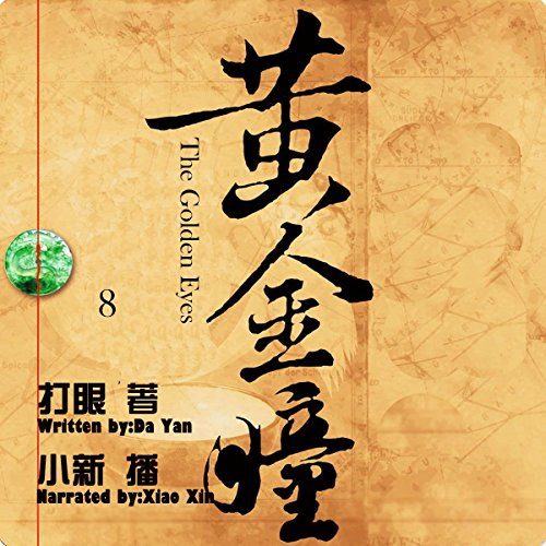 黄金瞳 8 - 黃金瞳 8 [The Golden Eyes 8] audiobook cover art