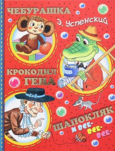 Cheburashka, Krokodil Gena, Shapoklyak i vse-vse-vse