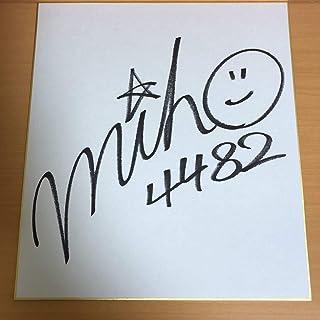 ボートレース女子レーサー 守屋 美穂 選手 サイン色紙