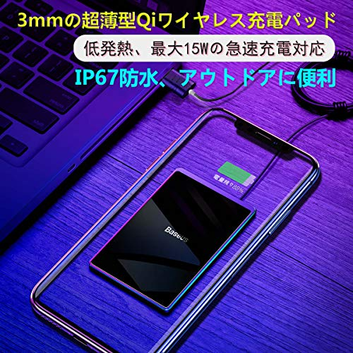 Qi ワイヤレス充電器 最大15W 急速充電 IP67防水防塵 3mm超薄型 超軽量 低発熱 チー充電パッド ガラス画面 ...