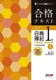 合格テキスト 日商簿記1級 工業簿記・原価計算 (1) Ver.6.0 (よくわかる簿記シリーズ)