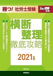 勝つ! 社労士受験 横断整理徹底攻略 2021年版 (月刊社労士受験別冊)