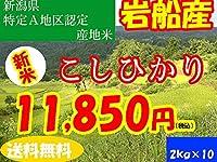 平成28年新潟県産特定産地米 (岩船産2㎏×10)