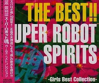 THE BEST!!スーパーロボット魂 ガールズ・ベストコレクション