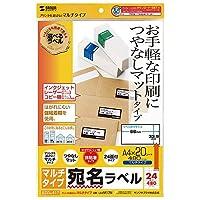 (6個まとめ売り) サンワサプライ マルチラベル(24面・四辺余白付) LB-EM17N
