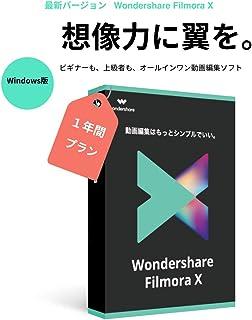 Wondershare FilmoraX (Windows版) 動画編集ソフト 1年間ライセンス DVDパッケージ版|ワンダーシェアー