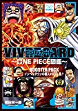 VIVRE CARD~ONE PIECE図鑑~ BOOSTER SET インペルダウンの番人VS囚人達!! (コミックス)