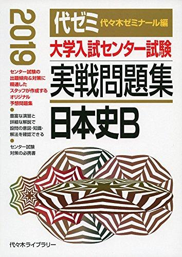 大学入試センター試験実戦問題集 日本史B 2019年版