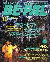 BE-PAL (ビーパル) 1995年11月号 アウトドア・ミステリー&アドベンチャー / スリーピング・バッグ冬仕度マニュアル