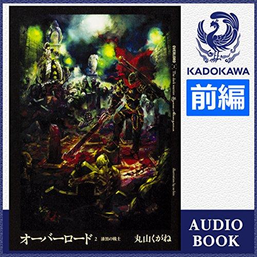 『オーバーロード2 漆黒の戦士(前編)』のカバーアート