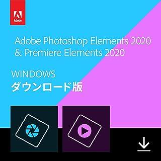 Adobe Photoshop Elements & Premiere Elements 2020(最新)|通常版|オンラインコード版|Windows対応