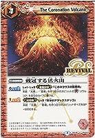 【シングルカード】戴冠する活火山 (BS38-RV027) - バトルスピリッツ [BS38]十二神皇編 第4章(リバイバル) (C)