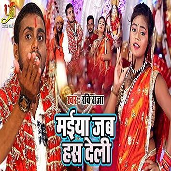 Maiya Jab Has Deli - Single