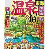 るるぶ温泉&宿 東海 信州 飛騨 北陸(2019年版) (るるぶ情報版(国内))