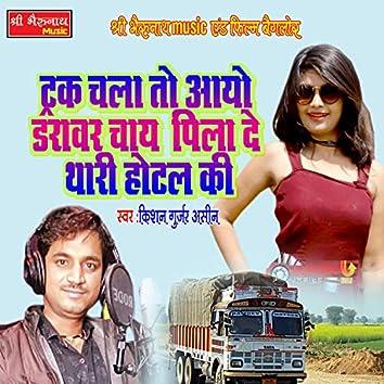 Truck Chalato Aayo Driver (Rajasthani Geet)