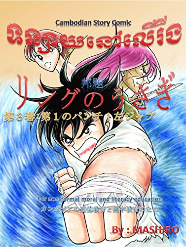 Bunny in the RING vol3 60P Japanese: Cambodian first comic vol3 The first punch left jab Japanese (Japanese Edition)