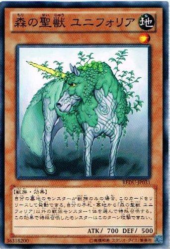 遊戯王 REDU-JP031-N 《森の聖獣 ユニフォリア》 Normal