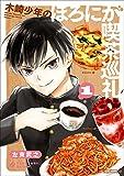木崎少年のほろにが喫茶巡礼 1巻: バンチコミックス