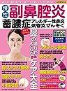 慢性副鼻腔炎 蓄膿症・アレルギー性鼻炎・気管支ぜんそく