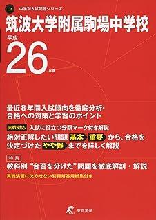 筑波大学附属駒場中学校 26年度用 (中学校別入試問題シリーズ)
